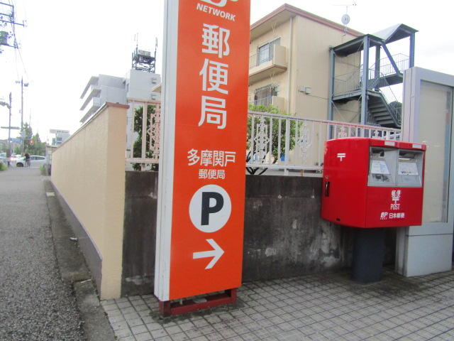ポスト写真 : 4-20_看板とポスト_20200813 : 多摩関戸郵便局の前 : 東京都多摩市関戸五丁目11-1
