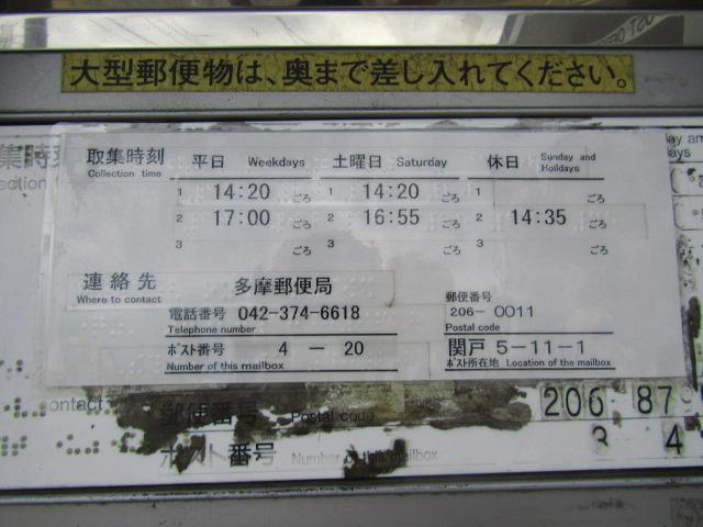 ポスト写真 : 4-20_時刻_20200813 : 多摩関戸郵便局の前 : 東京都多摩市関戸五丁目11-1