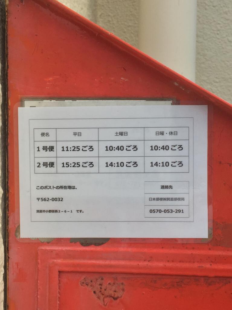 ポスト写真 :  : 小野原西二丁目 理照寺付近 : 大阪府箕面市小野原西二丁目6-1