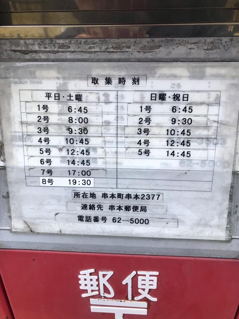 ポスト写真 :  : 串本郵便局の前 : 和歌山県東牟婁郡串本町串本2377
