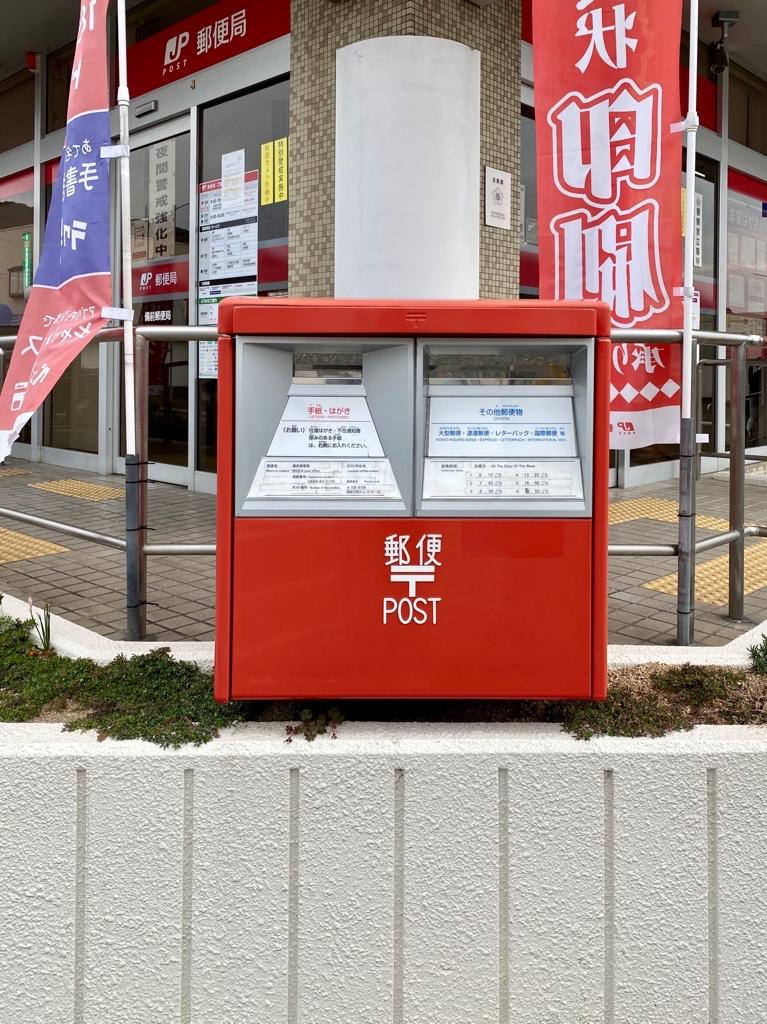 ポスト写真 : 備前郵便局前のポスト : 備前郵便局の前 : 岡山県備前市西片上1278-20