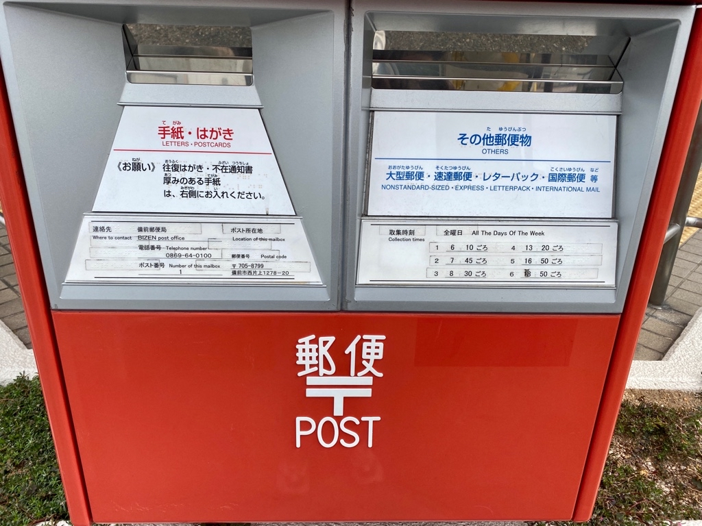 ポスト写真 : 備前郵便局前のポスト取集時刻 : 備前郵便局の前 : 岡山県備前市西片上1278-20