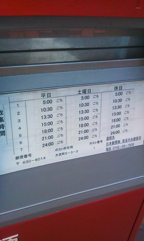 ポスト写真 :  : 奈良中央郵便局の前 : 奈良県奈良市大宮町五丁目3-3