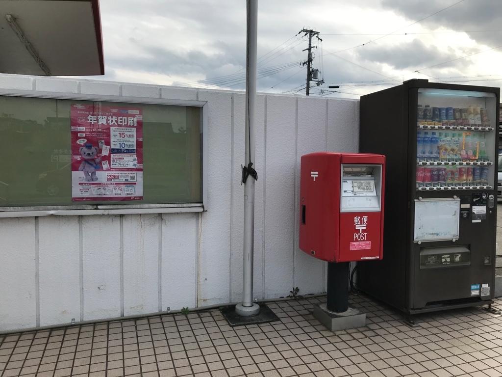 ポスト写真 :  : 貴志川郵便局の前 : 和歌山県紀の川市貴志川町神戸430-1
