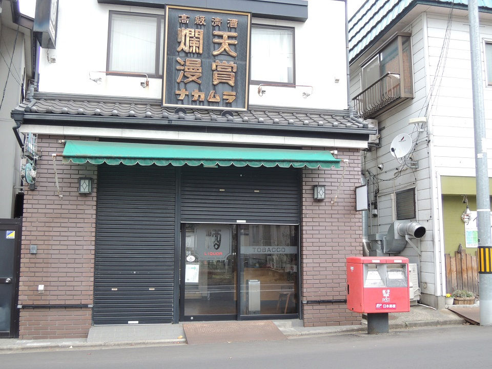 ポスト写真 :  : ナカムラ酒店前 : 宮城県仙台市青葉区大手町6-10