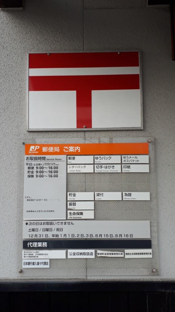 郵便局写真 :  : 藤枝下青島簡易郵便局 : 静岡県藤枝市下青島