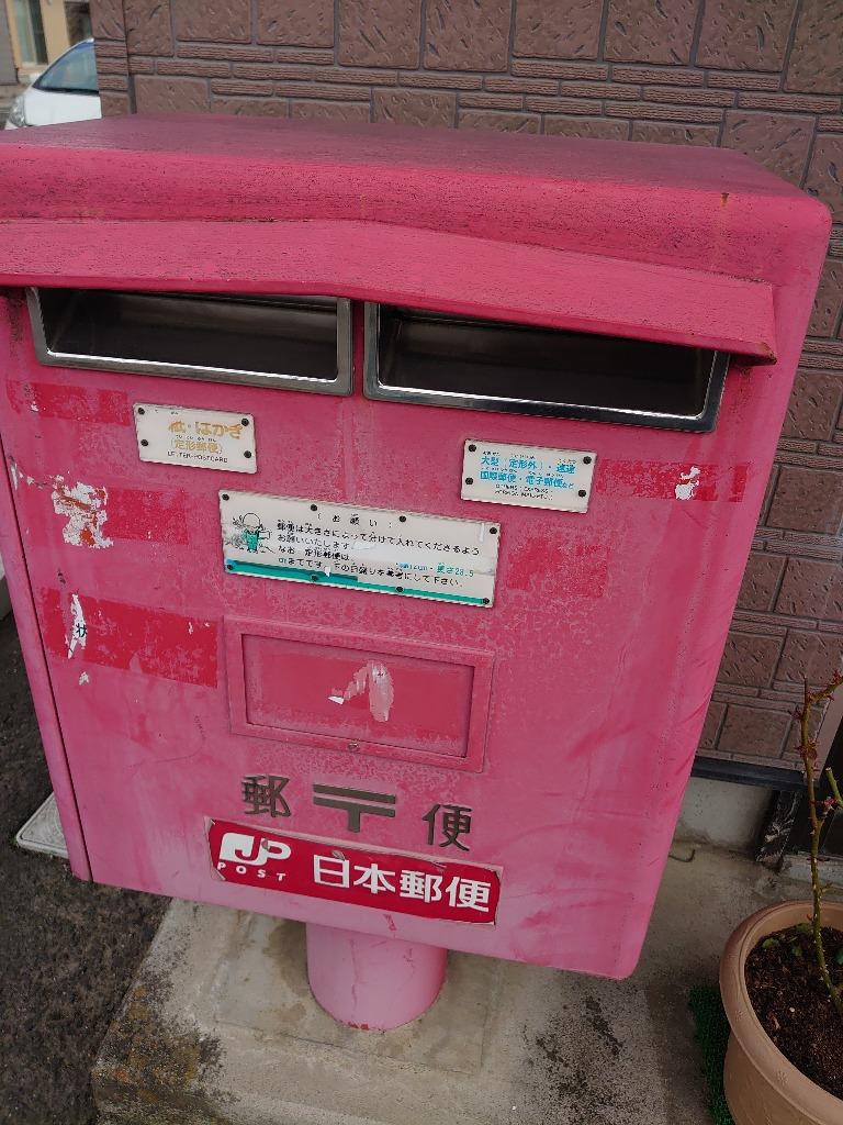 ポスト写真 :  : ヤマサ商店前 : 福島県福島市野田町7-1-13