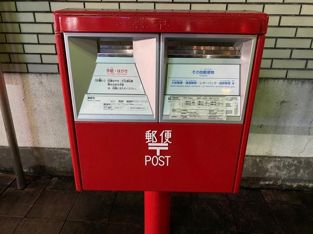 ポスト写真 :  : JR成田駅西口 : 千葉県成田市馬橋8