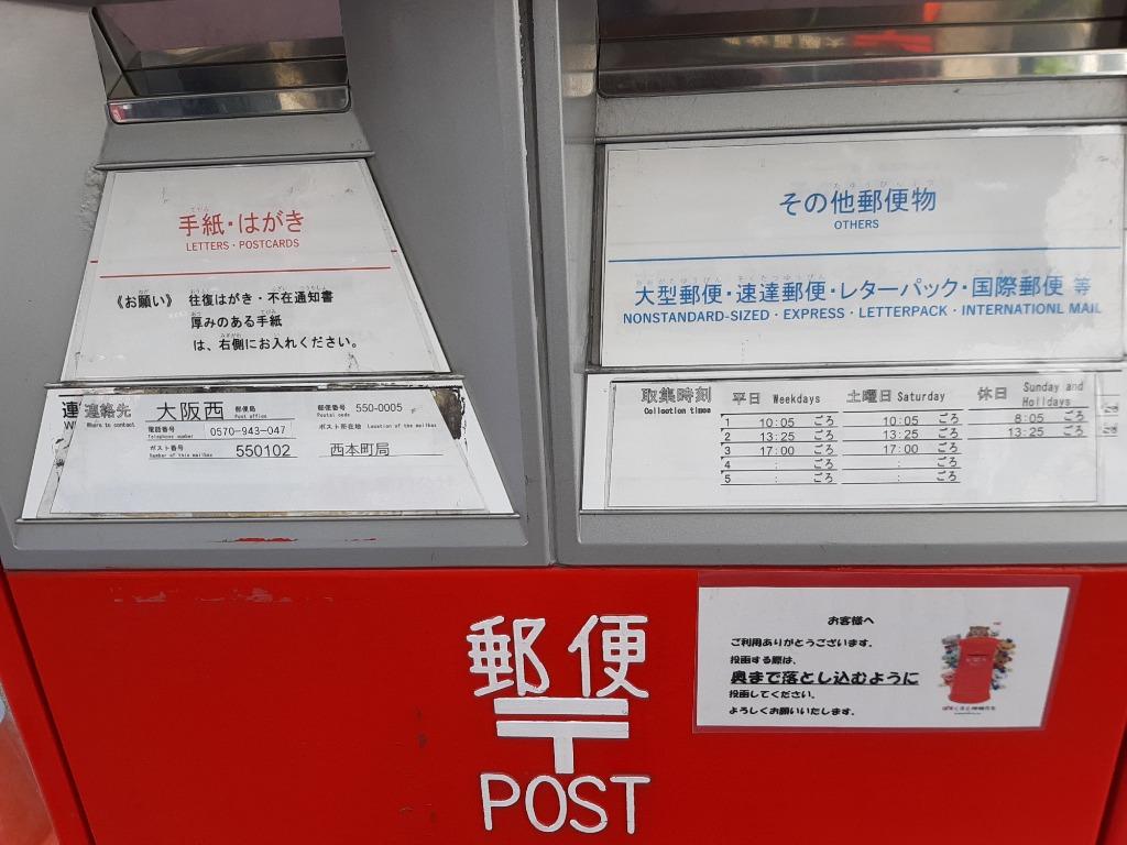 ポスト写真 :  : 大阪西本町郵便局の前 : 大阪府大阪市西区西本町一丁目15-6