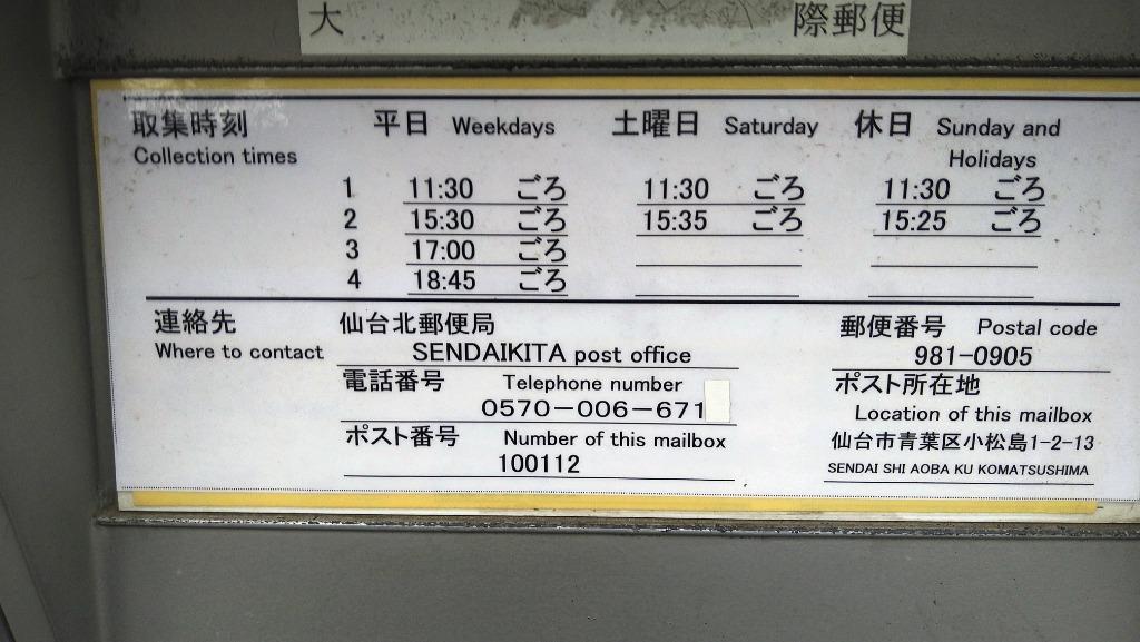 ポスト写真 :  : 仙台小松島郵便局の前 : 宮城県仙台市青葉区小松島一丁目2-13