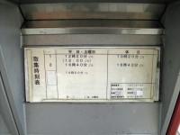 コジマ広島インター緑井店前ポストの取集時刻