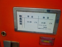 TSUTAYA 尾道店ポストの取集時刻