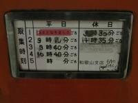 コジマNEW和歌山店前ポスト2