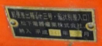 JR大垣駅前 銘板