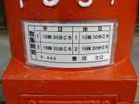 豊川稲荷寺務所前 取集時刻(2009-03-29)