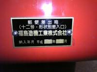 札幌駅東コンコース 銘板