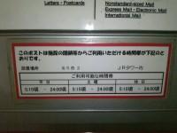 札幌駅東コンコース お知らせ