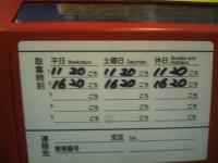 ローソン大津町矢倉店(徳島県鳴門市大津町)2009/8/7