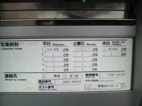 TSUTAYA神辺店まえ(取集時刻)