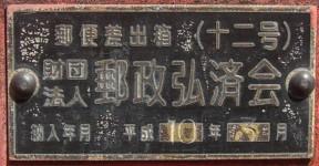 大垣南高橋郵便局の前 銘板