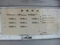 JR大垣駅前(南口) 取集時刻