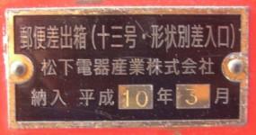 JR大垣駅前(南口) 銘板
