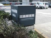 三島郵便局7