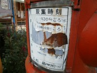 広瀬バス停C