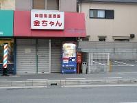 蔵前西 韓国風居酒屋 金ちゃん
