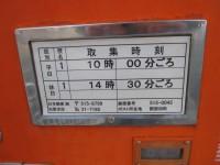 TSUTAYA 松阪学園前店前2