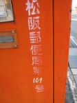 TSUTAYA 松阪学園前店前3