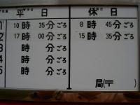 紋別落石簡易郵便局の前3