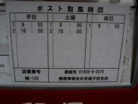 セイコーマート枝幸店前4
