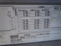 100-171   半田局