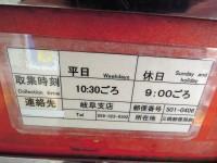 三橋郵便局の前2