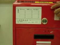 ミニストップNEOPASA駿河湾沼津下り店内_2 取集時刻 時刻が記載されていない 2012/05/03
