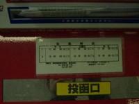ミニストップNEOPASA清水店内_3 取集時刻 2012/05/03