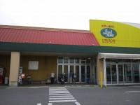 ランドロームフードマーケット利根町店