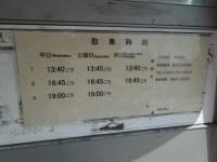 大垣駅前 取集時刻