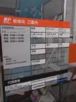 紋別落石簡易郵便局3
