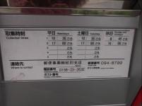 紋別落石簡易郵便局の前4