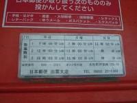 大社神門簡易局の前_6 取集時刻 2012/09/23
