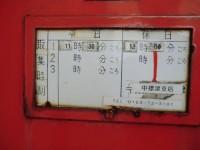 道の駅おだいとう3(2012/10/06)