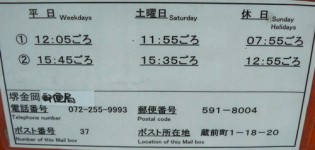蔵前西 韓国風居酒屋 金ちゃん 取集時刻(2012-12-02)