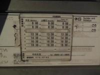 123-936   半田局