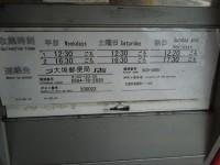 大垣駅南口前 取集時刻