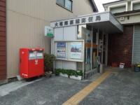 大垣南高橋郵便局の前 設置場所周辺
