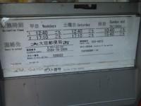 大垣南高橋郵便局の前 取集時刻