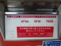 高江共同組合前取集時刻20130916