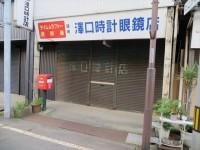 澤口時計眼鏡店